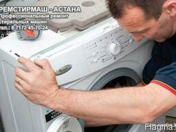 """Сервисный центр """"Ремстирмаш-Астана"""" ремонта стиральных машин - фото 1"""