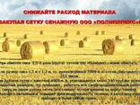 Сетка сенажная (тюковочная) 1,23/3000 п. м. - фото 2