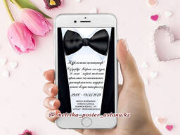 Шакыру электронные приглашения туган кун пригласительные (в