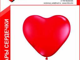 Шар в форме сердце