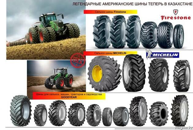 Шины и Диски для иностранной сельскохоз. техники