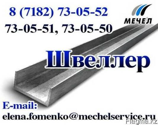 Швеллер ГОСТ 8240-97, ст.3ПС