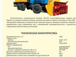 Снегоочиститель шнекороторный амкодор 9531-03 на автошасси У - фото 3