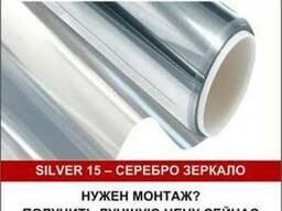 Солнцезащитная зеркальная оконная пленка Silver 15 (1,52*30)