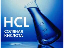 Соляная кислота HCL