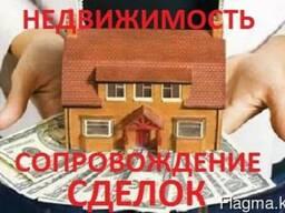 Сопровождение сделок купли-продажи недвижимости и пр.