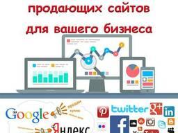 Создание и продвижение продающих сайтов/Контекстная реклама/