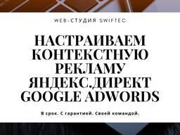 Рекламирование бизнеса в Google и Яндекс
