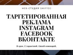 Продвижение в Instagram (Таргетированная реклама)