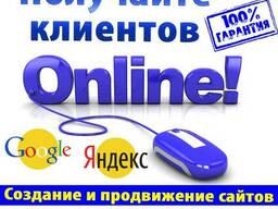 Создание сайтов и продвижение вашего бизнеса в интернете.