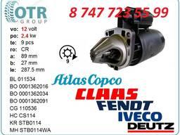 Стартер Atlas Copco 0986013680