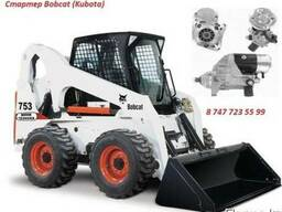 Стартер Bobcat (Kubota) 228000-5811