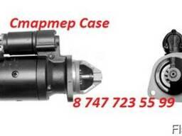 Стартер Case 0001354074