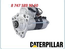 Стартер Cat 330d2, 330d 354-5671