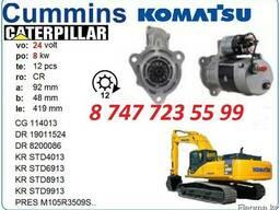 Стартер Cummins, Komatsu 3102767
