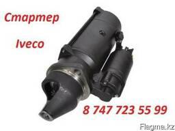 Стартер Iveco 5801471577