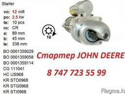 Стартер John Deere RE507236