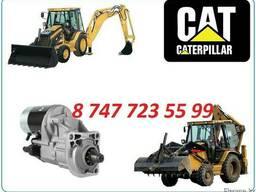 Стартер на Cat 424D