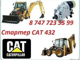Стартер на Cat 432