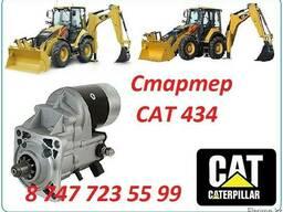Стартер на Cat 434