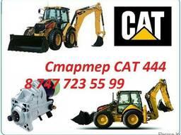 Стартер на Cat 444
