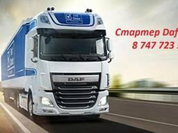 Стартер на грузовой автомобиль Daf 0986014690