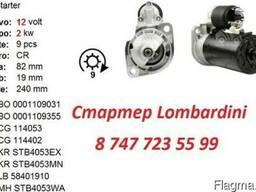 Стартер на лодку Lombardini 0001109355