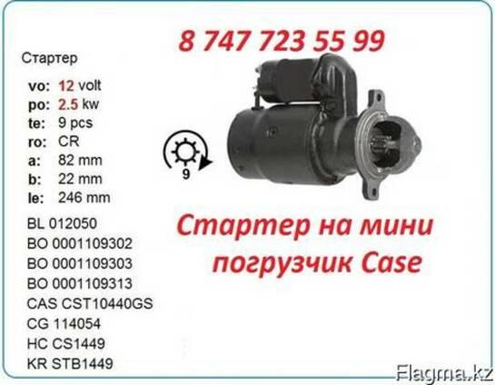 Стартер на мини погрузчик Case 1109430