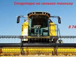Стартер на сельхоз технику