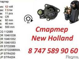 Стартер New Holland 9706425