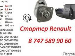Стартер Renault 0001417053