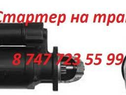 Стартер Steyr 31100090017