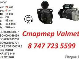 Стартер Valmet 835330965