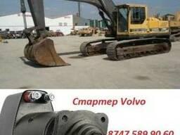 Стартер Volvo EC340, EC380, BM CS506