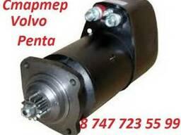 Стартер Volvo Penta 0001418009