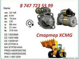 Стартер XCMG 13023606