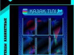 Стенд в кабинет қазақ тілі, әдебиет