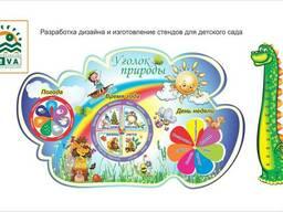Стенды для детских садов дизайн и изготовление