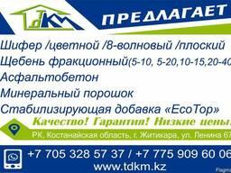 """Строиматериалы от ТОО """"Торговый Дом КМ"""""""