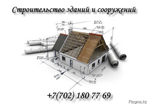 Строительство зданий и сооружений.
