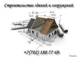 Строительство зданий и сооружений. - фото 1