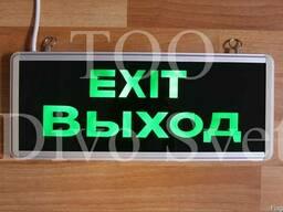 "Светодиодное табло ""Exit-Выход"" с аккумулятором 2х стороннее"