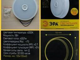 Светодиодные LED светильники с датчиком движения