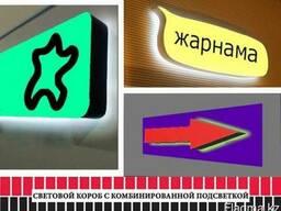 Световой короб с комбинированной подсветкой (изготовление, м