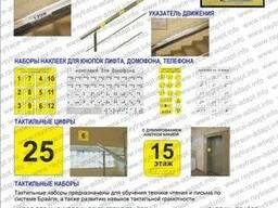 Тактильные наклейки для инвалидов по зрению (Купить в Астане