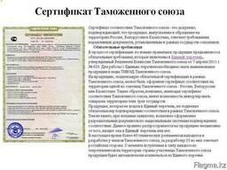 Таможенный Союз (ЕАЭС) оформление сертификатов/