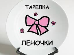 Тарелки с вашим дизайном под заказ!!