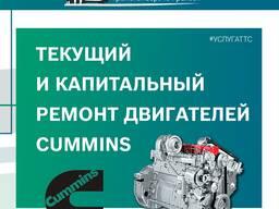 Текущий и капитальный ремонт двигателей Cummins