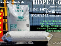 ТМ ПНД марка T-60-457-119 аналог J-2210 Шуртан, 277-73 Strln