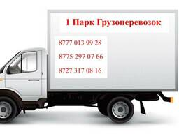 """ТОО """"1 парк кз"""" грузоперевозки по г. Алматы и области."""